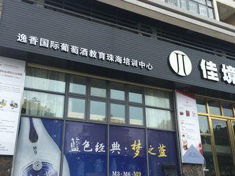 逸香国际葡萄酒教育珠海培训中心