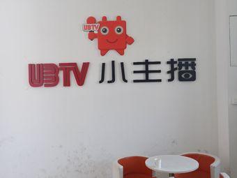 UBTV小主播(汾湖校区)