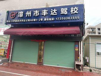 漳州市丰达汽车驾驶员教练所