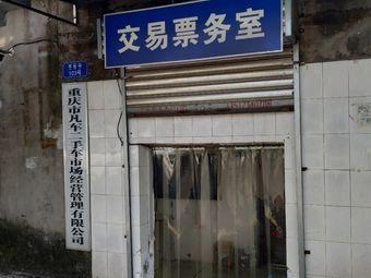 重庆市凡车二手车市场经营管理有限公司