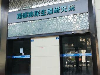 西部沁尿生殖研究所