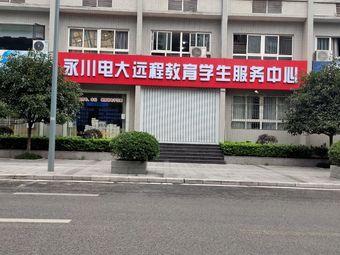 永川现代远程教育学习体验中心