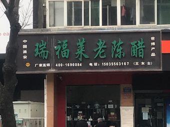 石疙节瑞福莱老陈醋(驻市办事处)