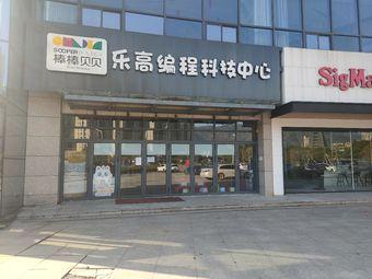 棒棒贝贝乐高编程科技中心(黄岩校区)