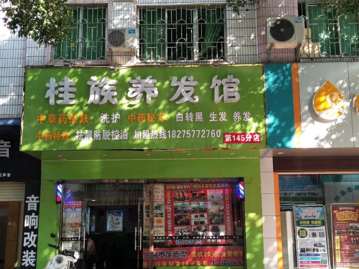 桂族养发馆(第145分店)