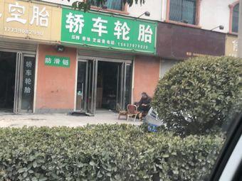 轿车轮胎(徐峡线店)