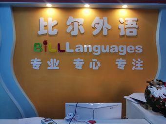 比尔外语(今洲校区)