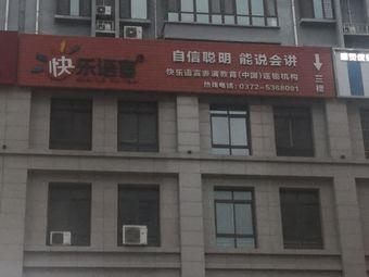 尚学堂国际学托快乐语言