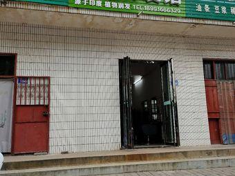蒂茉澜植物养发馆(澄城二店)