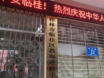 桂林市临桂区教师进修学校