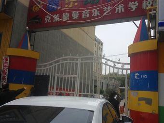 馨乐幼儿园