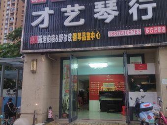 才艺琴行(东方巴黎店)
