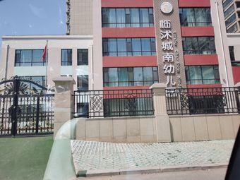 城南幼儿园(河东岸分园)
