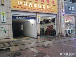锦鸿汽车服务中心