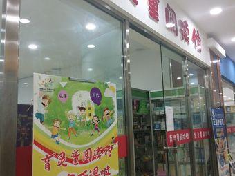 育灵童阅读馆