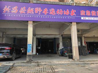 新昌县越野车运动协会