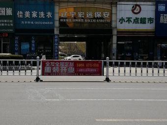 辽宁宏远保安