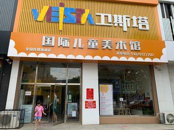 卫斯塔国际儿童美术馆(海城店)