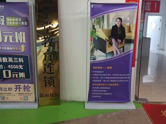 勤学堂教育连锁(昆山校区)