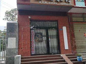 许昌市演义现代音乐学院