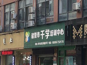 诸暨市千学培训中心
