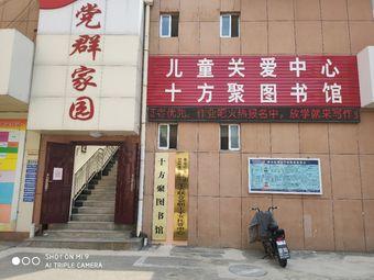 十方聚图书馆(后七里社区共享图书馆)
