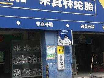 米其林轮胎(光明英福轮胎店)