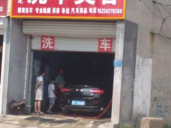 一路有洗洗车美容