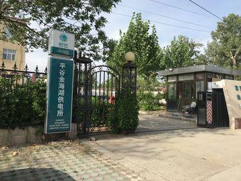 国家电网汽车充电站(平谷金海湖供电所)