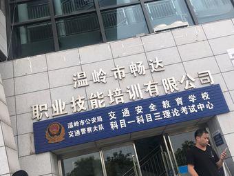 温岭市畅达职业技能培训有限公司(万昌北路分公司)