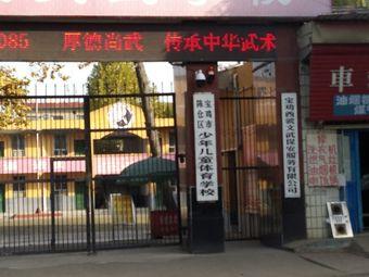 宝鸡市陈仓区少年儿童体育学校