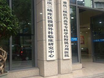 重庆三峡库区微创外科临床研究中心