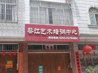黎江艺术培训中心