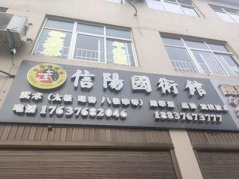 信陽國術馆