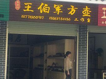灵陶坊王伯军方壶