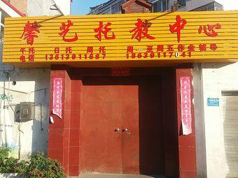 馨艺托教中心