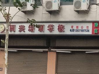 同兴培训学校