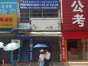 珠江源教育