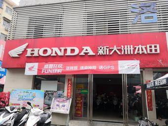 新大洲本田销售店(建设路店)