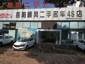 岳阳顺风二手名车4S店
