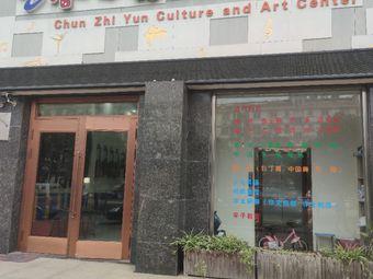 春之韵文化艺术中心