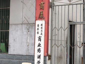 黄骅市耀华商厦商业培训学校
