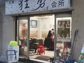 上海狂剪会所