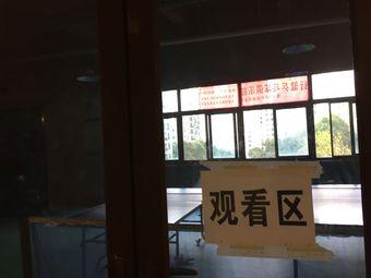 行健乒乓球俱乐部