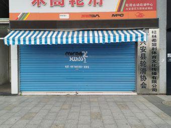兴安县轮滑协会