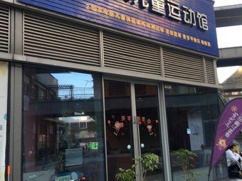 卓跃儿童运动馆(平阳银泰城中心店)
