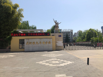 汉中市南郑区大河坎九年制学校