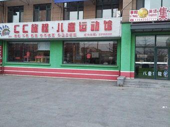 CC旅程·儿童运动馆