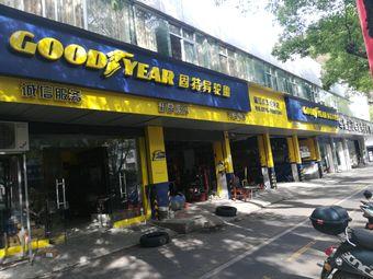 椒江小丰轮胎店(固特异授权旗舰店)