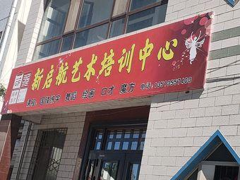 新启航艺术培训中心
